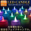 LEDキャンドルライト 【1個】 LED キャンドル led キャンドル ゆらぎ 電池式 キャンドルライト ろうそく ロウソク 蝋燭