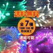 【送料無料】クリスマス イルミネーション LED 10m LED電球 100球 連結可能 ライトアップ サンタ 光 装飾 キラキラ 防水