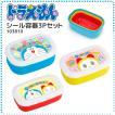 ドラえもん お弁当箱 シール容器 3Pセット 仕切付 日本製 お弁当箱 SP-31 子供用 キッズ