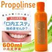 マウスウォッシュ Propolinse プロポリンス 600ml 洗口液 口内洗浄 マウスウォッシュマウスウォッシュ プロポリンス 口臭予防 口臭対策
