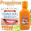 Propolinse プロポリンス ファミリータイプ 400ml 洗口液 口内洗浄 プロポリンス マウスウォッシュ プロポリス 口臭予防 口臭対策 洗浄剤 口臭