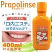 Propolinse プロポリンス ファミリータイプ 400ml 5個セット 洗口液 口内洗浄  マウスウォッシュ  口臭予防 口臭対策 洗浄剤 口臭