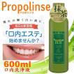 Propolinse 洗口液 プロポリンス 抹茶 600ml 口内洗浄 プロポリス マウスウォッシュ 口臭予防 洗口液 口内洗浄