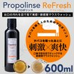 Propolinse Re Fresh プロポリンス リフレッシュ 600ml 洗口液 口内洗浄 プロポリンス マウスウォッシュ 口臭予防