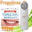 Propolinse プロポリンス デンタルホワイトニング 600ml 洗口液 口内洗浄 プロポリンス マウスウォッシュ プロポリス 口臭予防 口臭対策