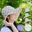 ペーパーハット つば広 日よけ 帽子 UV 帽子 紫外線 帽子 帽子 レディース おしゃれ UVカット 紫外線 夏