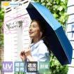 【送料無料】日傘 折りたたみ 晴雨兼用 超軽量 折りたたみ傘 UVカット 100% 遮光 遮熱 完全遮光 傘