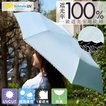 【送料無料】日傘 折りたたみ 晴雨兼用 超軽量 折りたたみ傘 99.9% UVカット 100% 遮光 遮熱 完全遮光 傘 送料無料