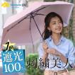 【送料無料】日傘 折りたたみ 晴雨兼用 軽量 折りたたみ傘 99.9% UVカット 100% 遮光 遮熱 完全遮光 傘