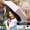 日傘 折りたたみ 晴雨兼用 完全遮光 軽量 折りたたみ傘 99%UVカット 100% 遮光 遮熱 日傘兼用折りたたみ傘 おしゃれ かわいい 母の日 ギフト プレゼント