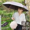 【送料無料】日傘 晴雨兼用 軽量 UVカット 折りたたみ傘 100% 遮光 遮熱 完全遮光 折り畳み 傘 レディース