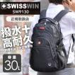 SWISSWIN リュック swisswin 大容量 30L リュックサック バックパック 撥水加工 通学リュック ビジネスリュック リュック 登山 軽量 旅行 通勤用