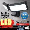 センサーライト LED wasser 人感センサー 壁掛け照明 LEDセンサーライト 人感センサーライト ブラケットライト 防犯ライト 屋外