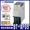 象印 家庭用マイコン無洗米 精米機 BT-AF05-HA  同梱不可 日本製
