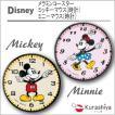 ディズニー メラミンコースター ミッキーマウス ミニーマウス 時計 パール金属