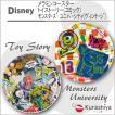 ディズニー メラミンコースター トイストーリー/モンスターズ・ユニバーシティ パール金属