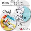ディズニー メラミンコースター アナと雪の女王 オラフ/エルサ パール金属