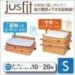jusfit ジャスフィット 高さ調節収納袋 S 10793 東和産業 布団収納袋 衣類収納袋