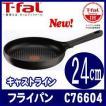 ティファール T-fal キャストライン フライパン 24cm C76604 IH対応