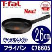 ティファール T-fal キャストライン フライパン 26cm C76605 IH対応