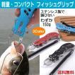 i-loop フィッシュグリップ フィッシュキャッチャー 3色 ステンレス製 錆びにくい 魚掴み器 フィッシュグリッパー ブラック レッド ブルー