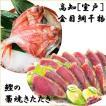 【蔵多堂】鰹の藁焼きたたき&金目鯛干物セット