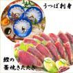 【蔵多堂】鰹の藁焼きたたき&うつぼ刺身3皿セット