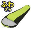 寝袋 洗える マミー型 コンパクト シュラフ Bears Rock MX-603 人気 キャンプ ツーリング アウトドア 車中泊 冬用 防災 軽量 -4℃