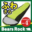 Bears Rock -4度 寝袋 ふっくら包み込まれる暖かさ 洗える マミー型 コンパクト シュラフ キャンプ 車中泊 夏用 防災 軽量 ツーリング アウトドア  MX-603 -4℃