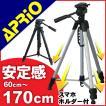 【送料無料】 三脚 APRIO LT-170 カメラ ビデオカメラ 大型 運動会 軽量 コンパクト 一眼レフ 1700mm 170cm 旅行 入学式 記念写真
