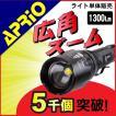 懐中電灯 LED APRIO FL-131 強力 ハンディライト 充電式 フラッシュライト CREE T6 1300ルーメン ズーム