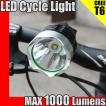 自転車 LED ライト 1000ルーメン 充電式 CREE T6