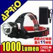 LED ヘッドライト 懐中電灯 1000ルーメン T6 CREE 充電式