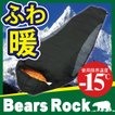 寝袋 洗える マミー型 コンパクト シュラフ Bears Rock FX-402 耐寒 冬用 4シーズン対応 キャンプ ツーリング アウトドア 車中泊 軽量 -15℃