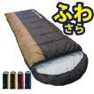Bears Rock -6度 封筒型 寝袋 ふんわり暖かい 洗える シュラフ コンパクト キャンプ ツーリング アウトドア 車中泊 グッズ 軽量 防災 MX-604 -6℃