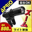 APRIO CL-81 自転車 サイクル ライト LED ハンディ 懐中電灯 CREE T6 小型 800ルーメン