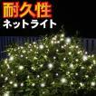 イルミネーション LED ネットライト クリスマス 電飾 屋外 電源式 防雨 ライト 176球