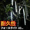 イルミネーション LED スノーフォール クリスマス フォールライト 流れる メテオライト 40cm 10本セット