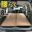 車中泊 マット キャンピングマット エアーマット エアー ベッド キャンプ Bears Rock スリーピングマット インフレータブル 自動膨張 寝袋 8cm