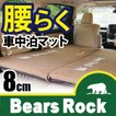 Bears Rock 腰楽 車中泊 マット キャンピングマット エアーマット エアー ベッド スリーピングマット インフレータブル 弾力 車中泊グッズ 自動膨張 寝袋 8cm