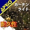 イルミネーション LED カーテンライト クリスマス ナイアガラ 電飾 屋外 電源式 防雨 ライト 720球