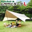 タープ ヘキサ ヘキサゴン テント Bears Rock HT-L501 590×480cm 耐水圧 2000mm 日よけ サンシェード キャノピー
