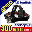 LED ヘッドライト ヘッドランプ APRIO 懐中電灯 釣り 作業 アウトドア キャンプ ズーム 300ルーメン フォーカスコントロール 夜釣り 単3乾電池 HA-31 即納