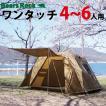 テント ワンタッチ ドーム ワンタッチテント キャンプ 6人用 Bears Rock AXL-601 防水 フルクローズ ファミリー
