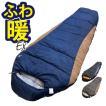 寝袋 冬用 マミー型 車中泊 -32度 ふっくら包み込まれる暖かさ 洗える Bears Rock シュラフ キャンプ アウトドア 4シーズン 防災 FX-402D -32℃