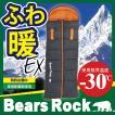 寝袋 封筒型 冬用 車中泊 センタージップ 洗える シュラフ Bears Rock FX-432G 4シーズン キャンプ ツーリング アウトドア 防災 -30度