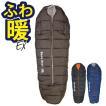 寝袋 冬用 洗える 車中泊 マミー型 シュラフ 4シーズン センタージップ Bears Rock FX-453G キャンプ ツーリング アウトドア 防災 -34度