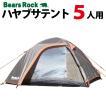テント 5人用 ドーム ファミリー スピードテント キャンプ コンパクト ツーリング 4人用 フェス ワンタッチ ハヤブサ 自立 防災 公園 家 災害 室内