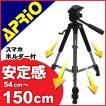 三脚 アルミ 軽量 150cm ビデオカメラ デジカメ 一眼レフ 運動会 発表会 入学式 カメラ 撮影 LT-150 大型 クイックシュー 収納ケース付 APRIO アプリオ