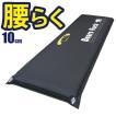 Bears Rock 腰に優しい 車中泊 マット スリーピング キャンピング エアー ベッド インフレータブル 弾力 車中泊グッズ 自動膨張 キャンプ 寝袋 10cm